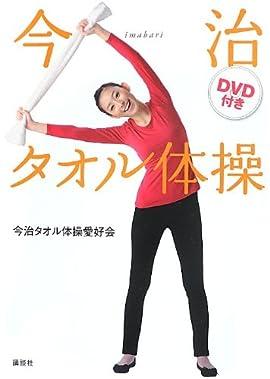 DVD付き 今治タオル体操 (講談社の実用BOOK)