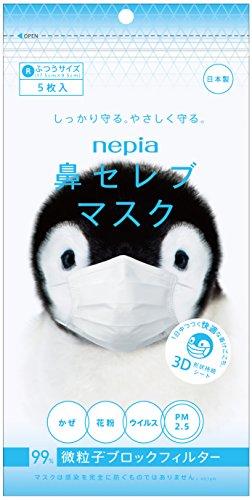ネピア 鼻セレブマスク ふつうサイズ 5枚入