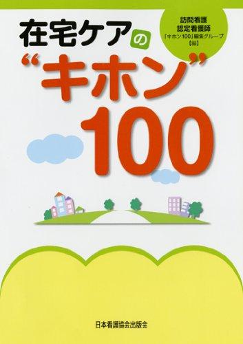 """在宅ケアの""""キホン""""100"""