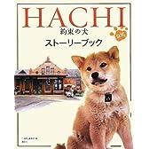 HACHI 約束の犬 公式ストーリーブック