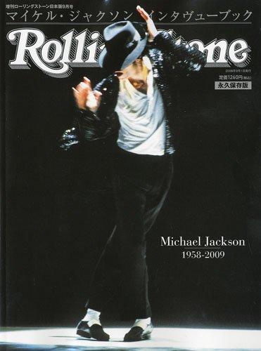 増刊Rolling Stone (ローリング・ストーン) 日本版9月号『永久保存版マイケル・ジャクソンインタヴューブッ 2009年 09月号 [雑誌]