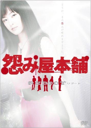 怨み屋本舗REBOOT DVD-BOX(5枚組)の画像