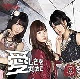 AKB48 チームサプライズ 愛しさを丸めて