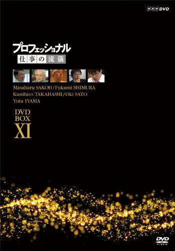 プロフェッショナル 仕事の流儀 DVD BOX  XI