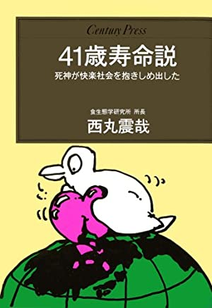 41歳寿命説―死神が快楽社会を抱きしめ出した 西丸 震哉 (著)