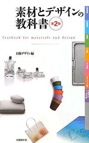 素材とデザインの教科書 第2版