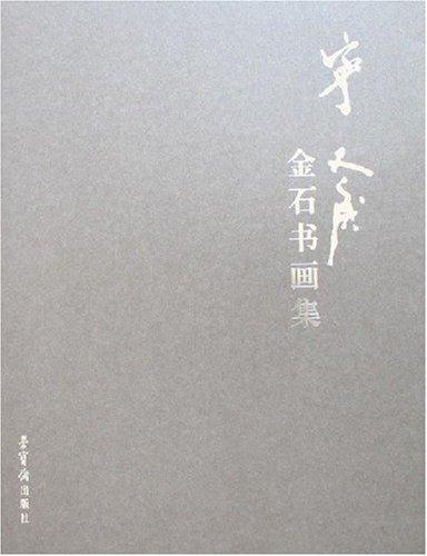 宁斧成金石书画集