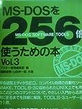 MS‐DOSを256倍使うための本〈Vol.3〉