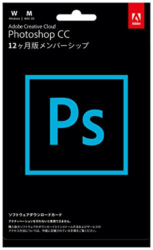 Adobe Photoshop CC 12か月版 [ダウンロードカード]