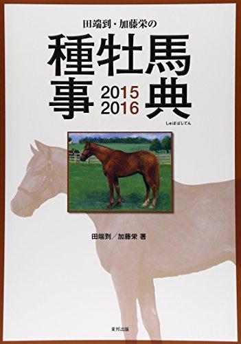 田端到・加藤栄の種牡馬事典〈2015‐2016〉