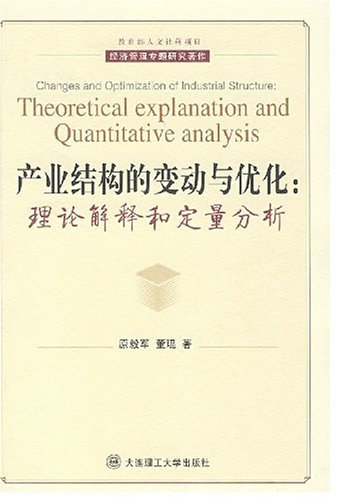 产业结构的变动与优化 理论解释和定量分析 高清图片