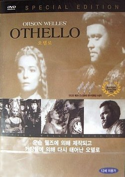 Othello [The Tragedy Of Othello] By Orson Welles - Import, All Regions