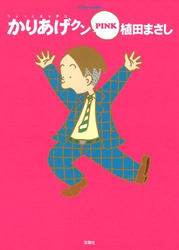 かりあげクンPINK (アクションコミックス)