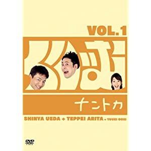Amazon.co.jp: <b>くりぃむナントカ</b>Vol.1 [DVD]: DVD