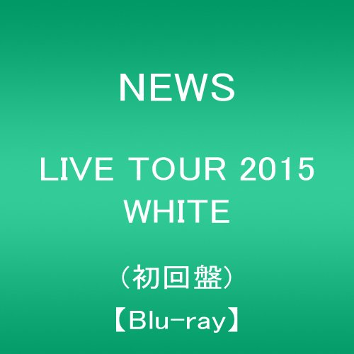 NEWS LIVE TOUR 2015 WHITE(初回盤) [Blu-ray]