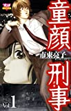 童顔刑事 1 (1) (ボニータコミックス)