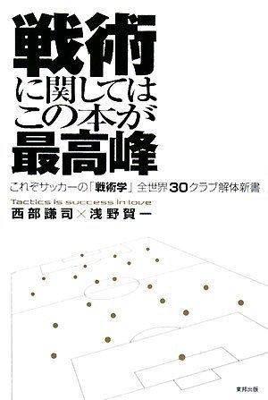 戦術に関してはこの本が最高峰―これぞサッカーの「戦術学」 全世界30クラブ解体新書
