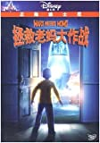 Mars Needs Moms (Mandarin Chinese Edition)