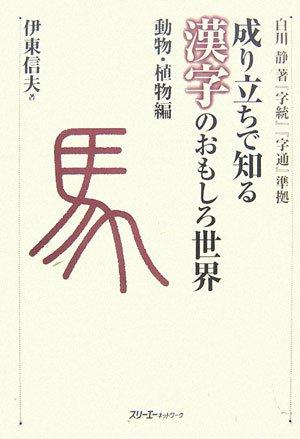 成り立ちで知る漢字のおもしろ世界 動物・植物編―白川静著『字統』『字通』準拠