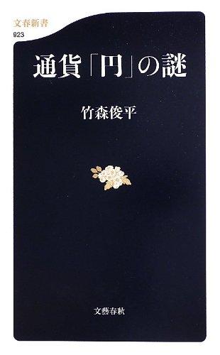 通貨「円」の謎 (文春新書 923)