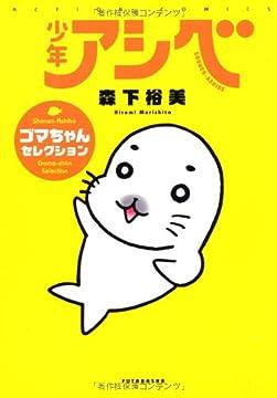 少年アシベ ゴマちゃんセレクション (アクションコミックス)