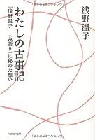 わたしの古事記  「浅野温子 よみ語り」に秘めた想い