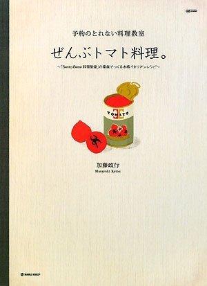 予約のとれない料理教室 ぜんぶトマト料理。―「Sento Bene料理教室」の家庭でつくる本格イタリアンレシピ (daily made―MARBLE BOOKS)