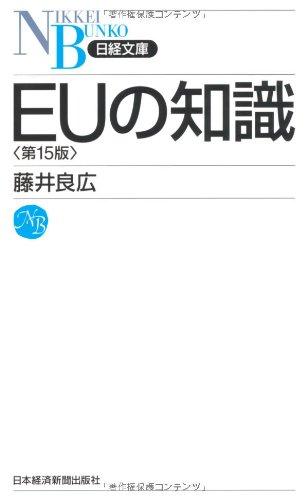 日経文庫 EUの知識 第15版