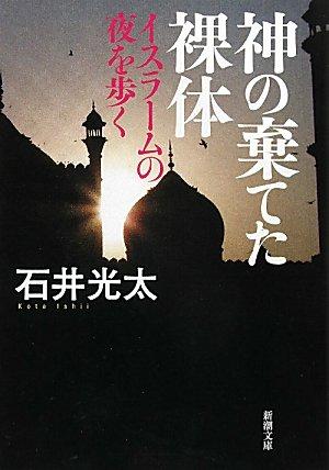 神の棄てた裸体―イスラームの夜を歩く