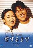 リュ・シウォン 愛するまで パーフェクトBOX Vol.4