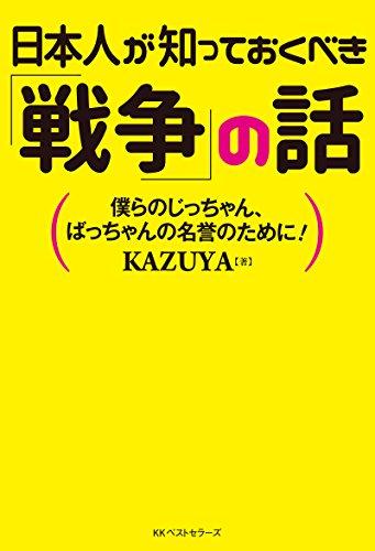 日本人が知っておくべき「戦争」の話 (ワニの本)