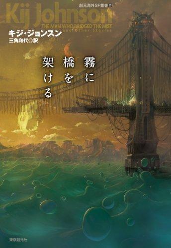 霧に橋を架ける 【創元海外SF叢書版】の詳細を見る