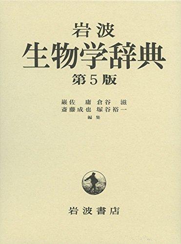 岩波 生物学辞典 第5版