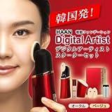 HAANデジタルアーティストスターターセット オークル(韓国発!電動ファンデーション)