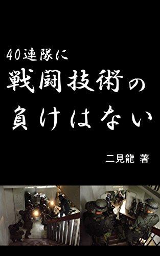 40連隊に戦闘技術の負けはない: どうすれば強くなれるのか!永田市郎と求めた世界標準