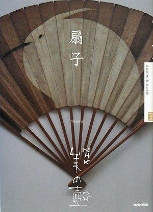 扇子 (NHK美の壺)