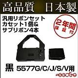 2年保証付き 日本製高品質 5577G/C/J/S/V用 (カセット1本?サブリボン4本) QR9005 3289303 IBM ( IPS ) プリンター 対応 汎用 リボンセット 黒1個セット