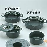 南部鉄器 天ぷら鍋 23cm 25010