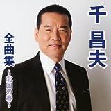 千昌夫全曲集~北国の春~