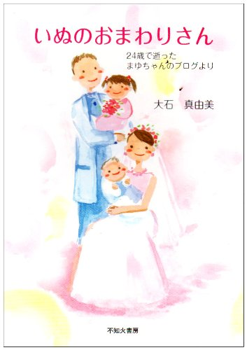 いぬのおまわりさん―24歳で逝ったまゆちゃんのブログより