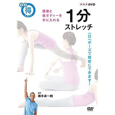 ▶︎まる得マガジン 1分ストレッチ 健康と美ボディーを手に入れる [DVD]の購入はこちら♩