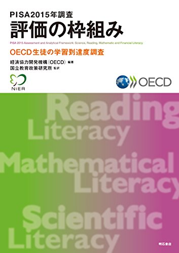 PISA2015年調査 評価の枠組み――OECD生徒の学習到達度調査
