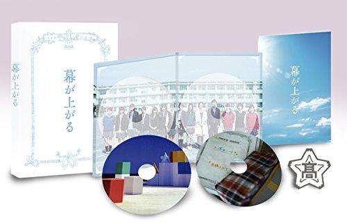 【早期購入特典あり】幕が上がる 豪華版(集合写真ポストカード付き) [Blu-ray]