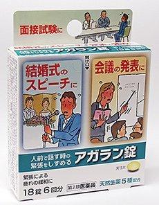 【第2類医薬品】アガラン錠 18錠