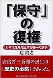 「保守」の復権―日本没落を阻止する唯一の選択