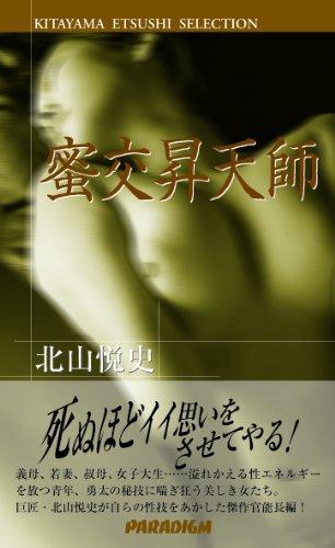 [北山悦史] 蜜交昇天師 (北山悦史セレクション 1)