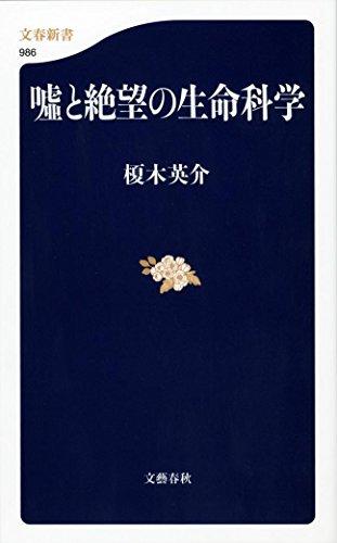 嘘と絶望の生命科学 (文春新書 986)