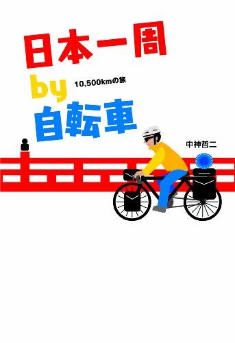 日本一周by自転車