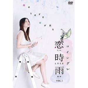 恋時雨 Vol.1 [DVD]