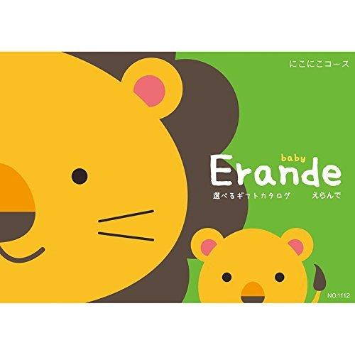 ハーモニック ERANDE カタログギフト にこにこ 2つもらえるダブルチョイス